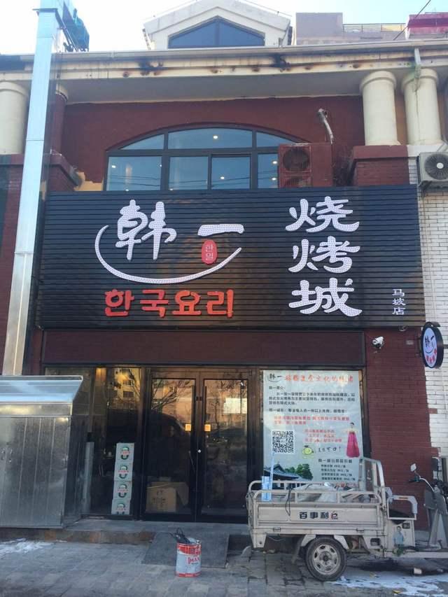 韩一烤肉(马坡店)