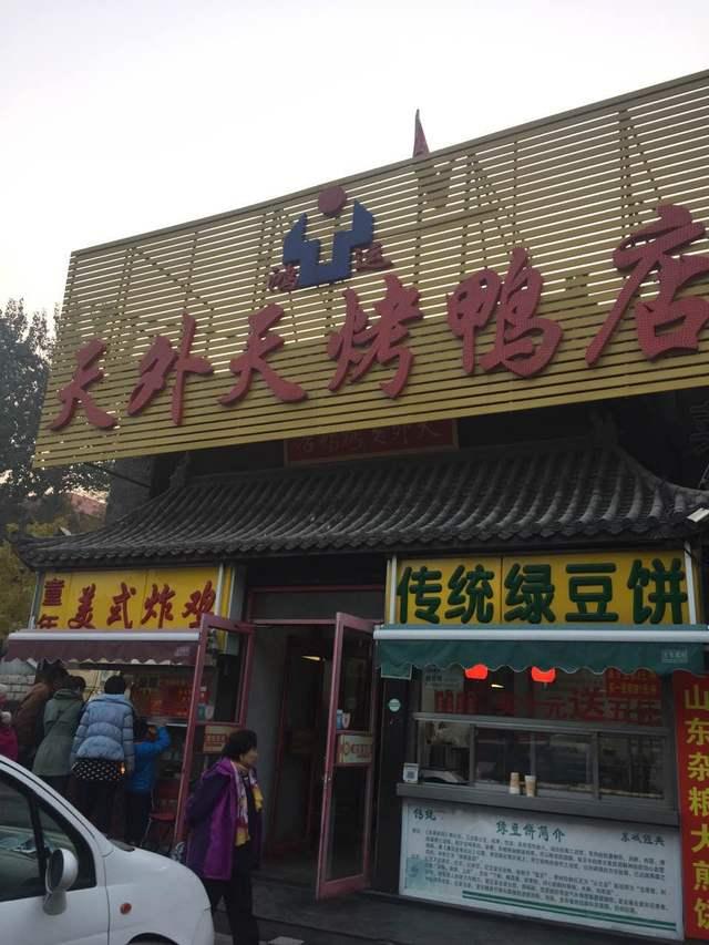 鸿运天外天烤鸭店(方庄店)