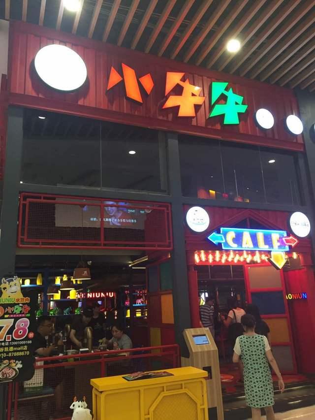 小牛牛韩国水煎肉(大峡谷店)