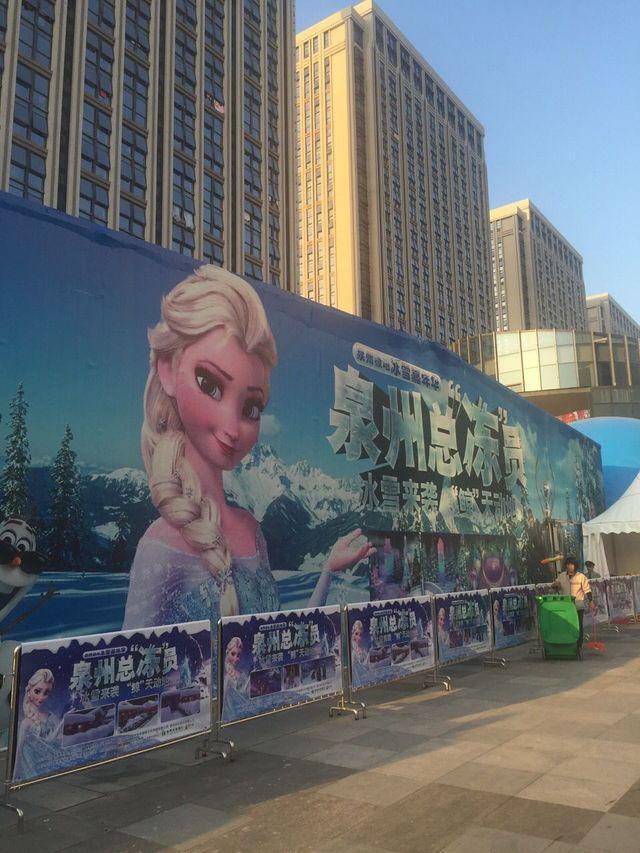 世界城极地冰雪节