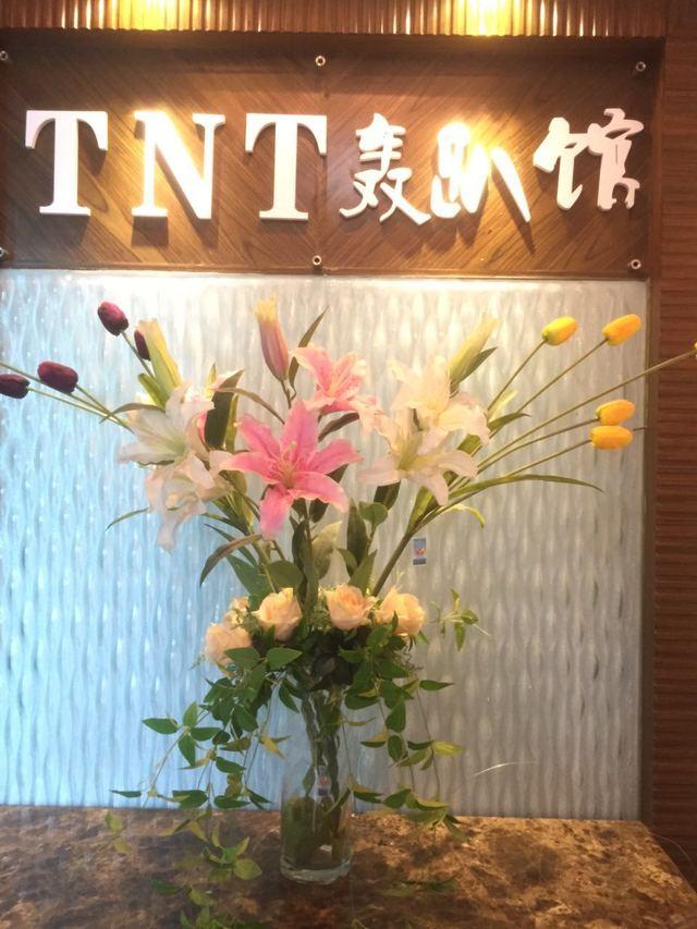 TNT轰趴馆