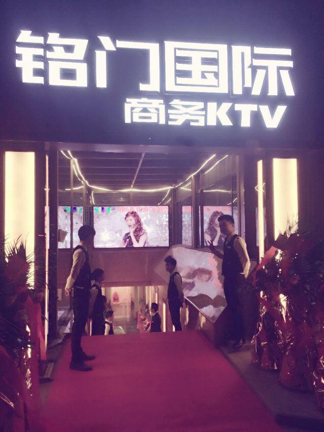 铭门国际商务KTV