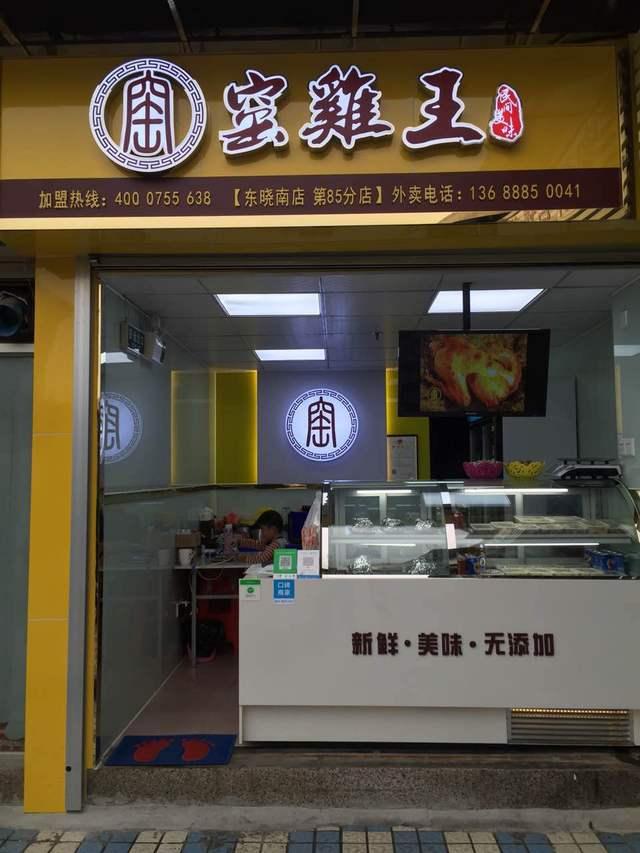 蜜鸡王(海珠店)