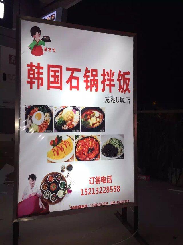 韩菜菜韩国石锅拌饭