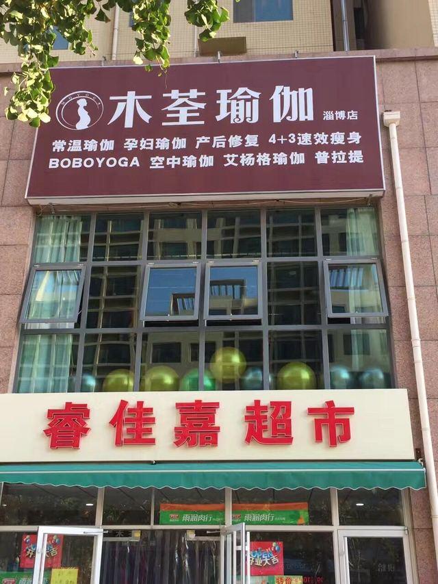 木荃瑜伽(淄博店)