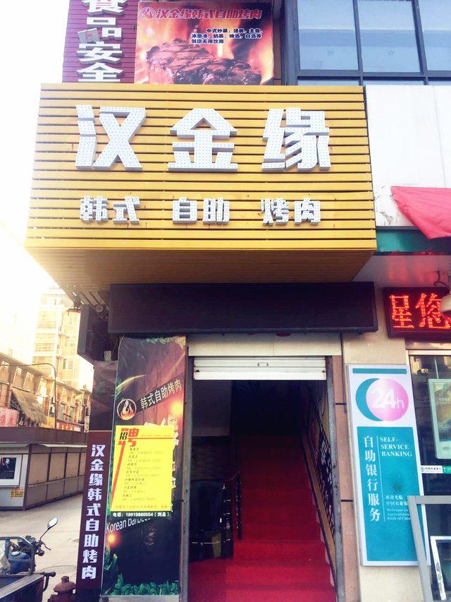 汉金缘韩式自助烤肉