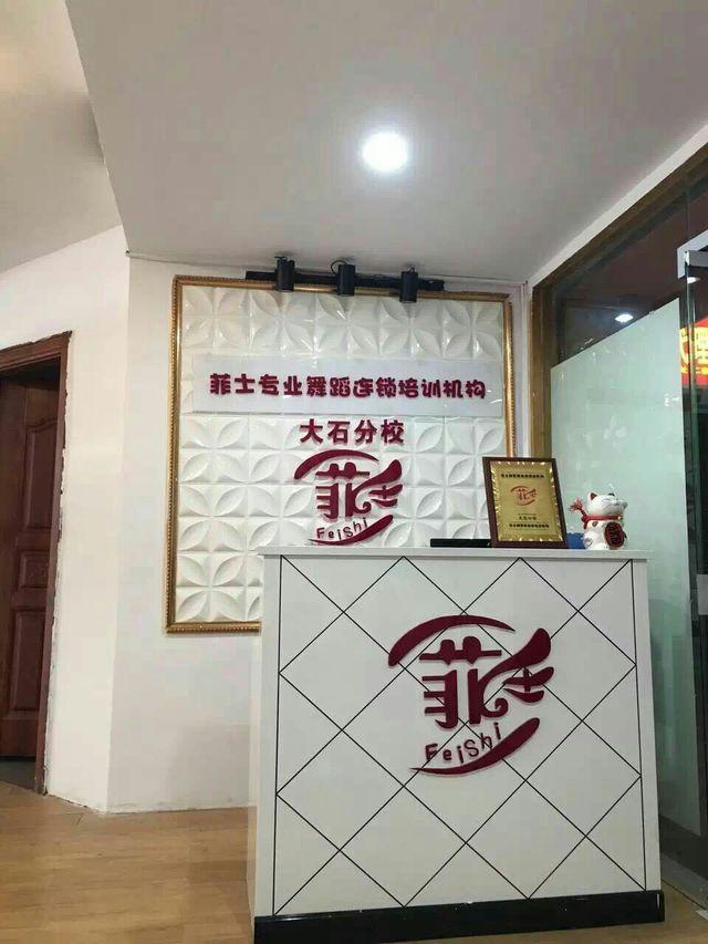菲士专业舞蹈连锁培训机构(大石分店)