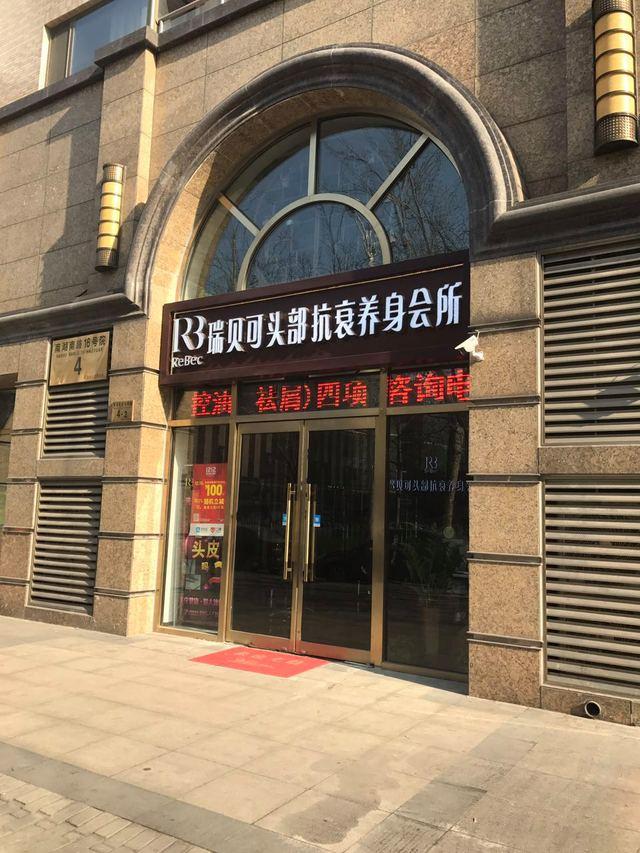 瑞贝可头部抗衰养身会所(北京店)