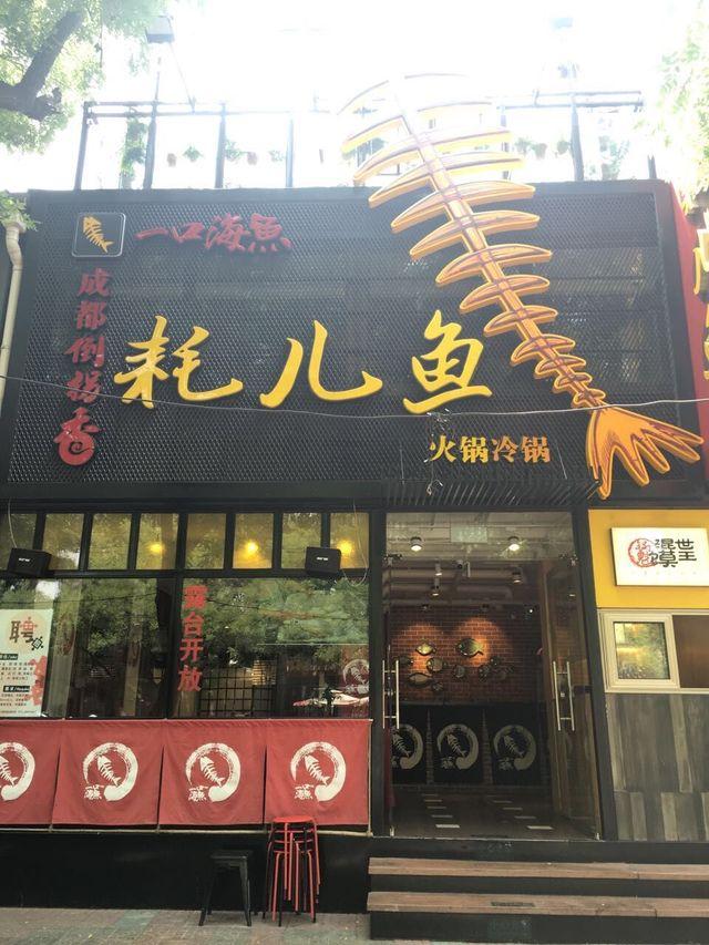 一口海鱼耗儿鱼火锅(簋街店)