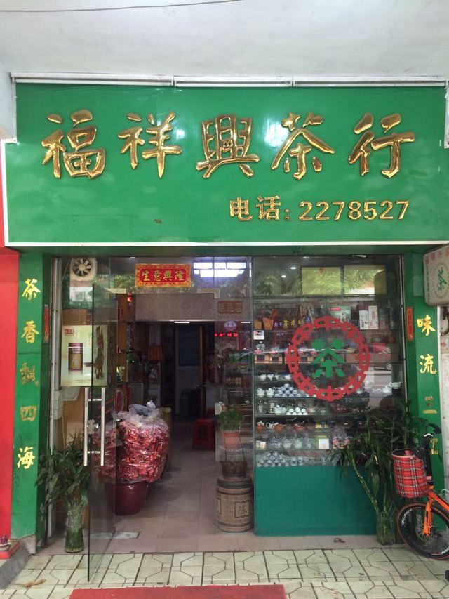 福祥兴茶叶商家
