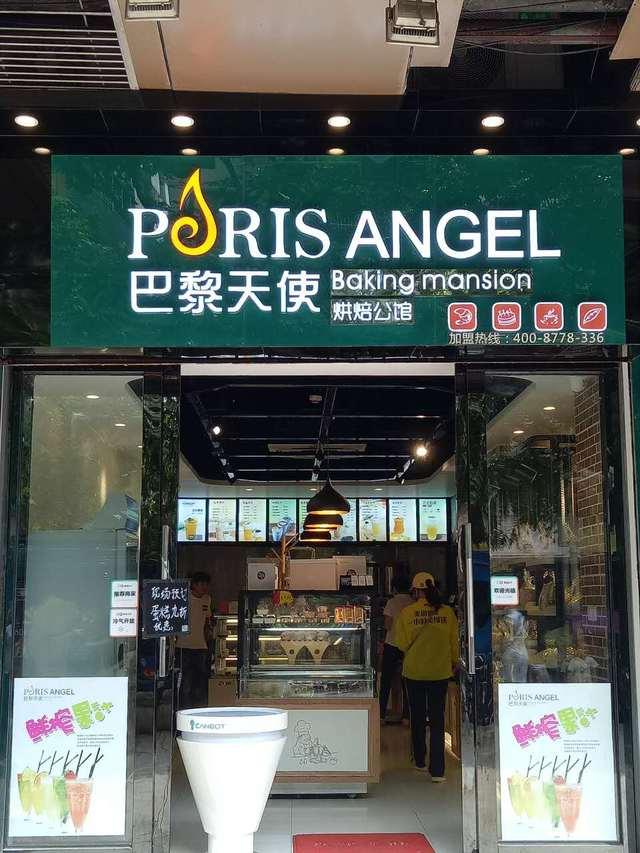 巴黎天使烘焙公馆
