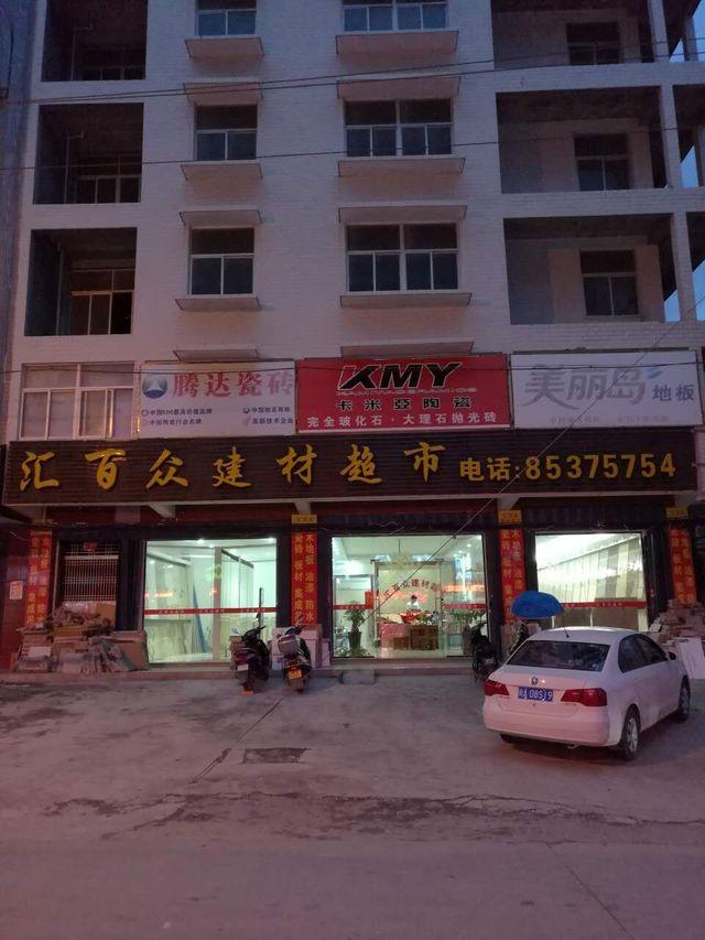 汇百众建材超市(福清店)