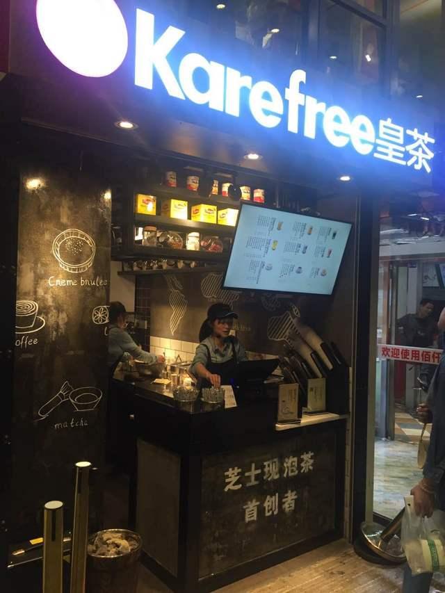 karefree皇茶(解放西路店)