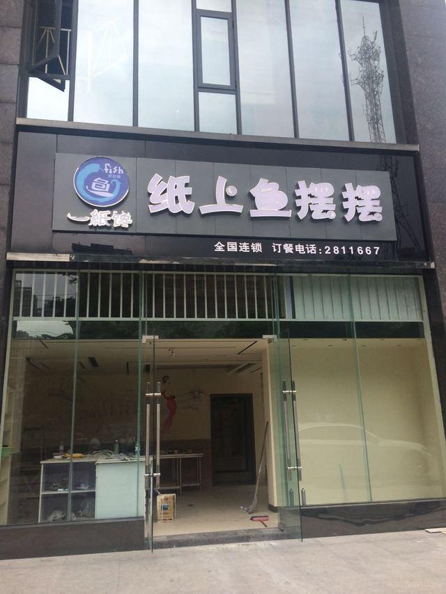 振东老年公寓