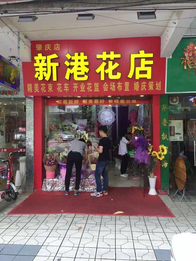 新港鲜花店