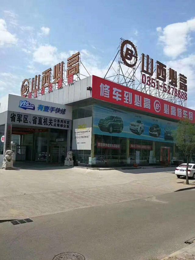 吴邦安眼镜(太湖路店)