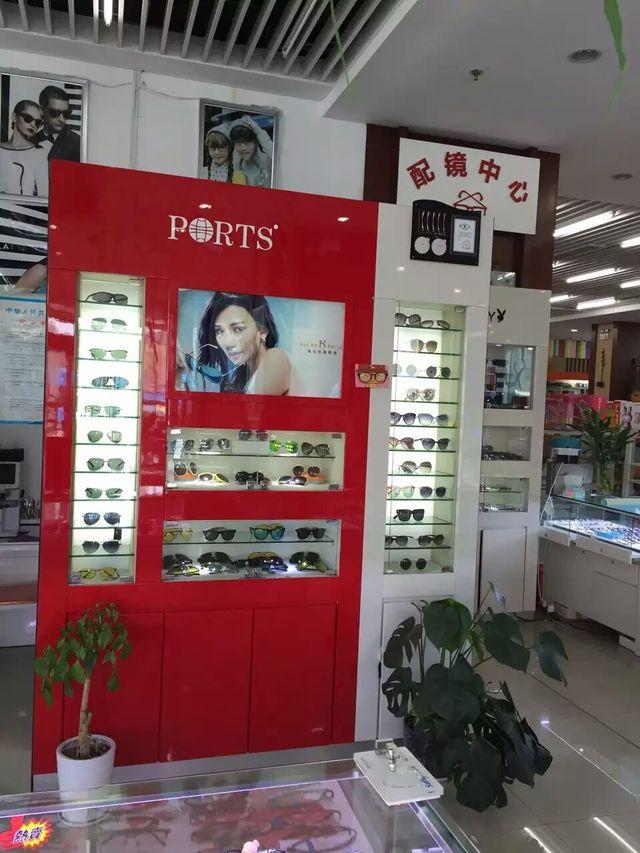 新华书店配镜中心