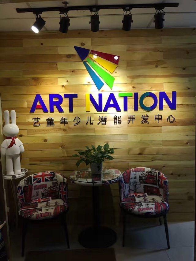 艺童年文化少儿艺术潜能开发中心
