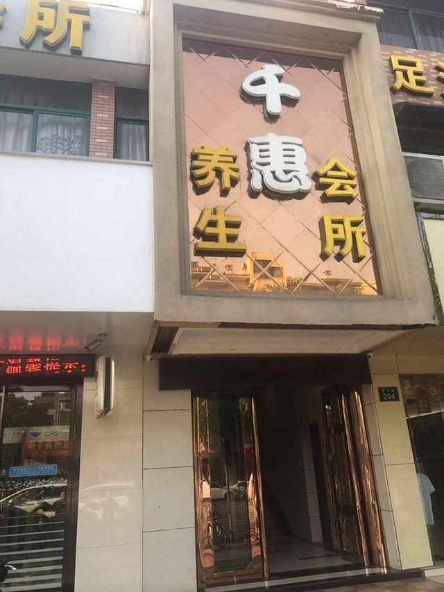 千惠油压会所(华丰店)