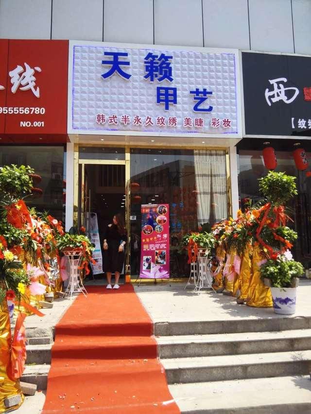 天籁甲艺(香港城店)
