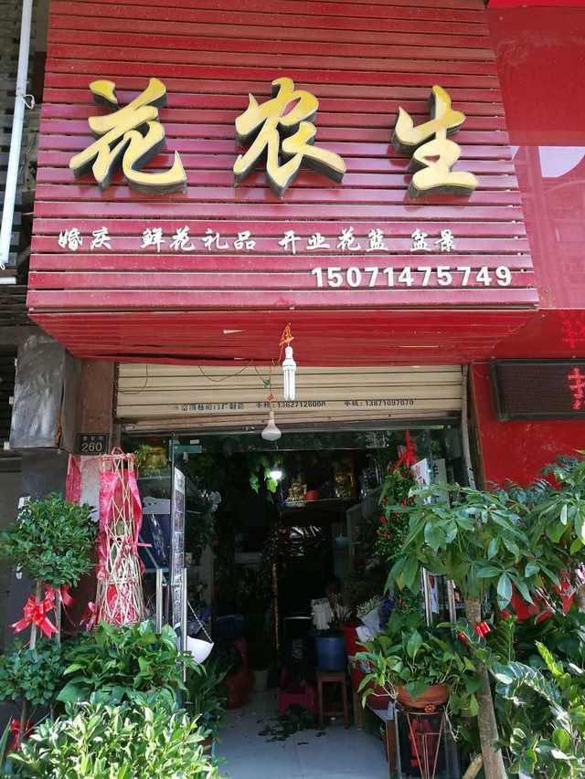 花农生鲜花店
