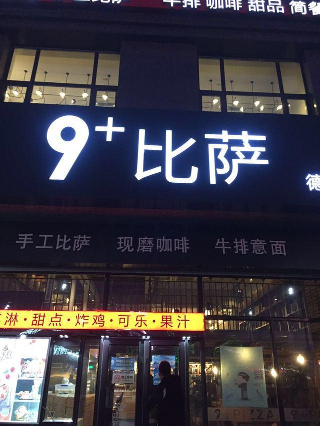 9+比萨(德惠住邦万晟广场店)