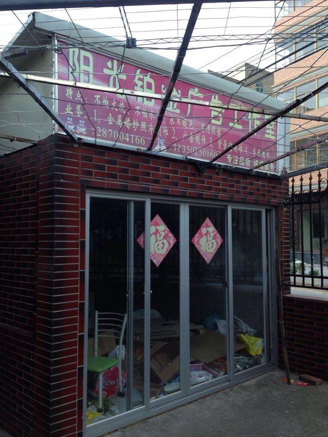 阳光铂金广告工作室(龙安街店)