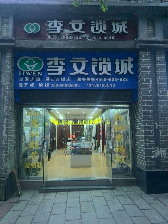 李文锁城(綦江店)