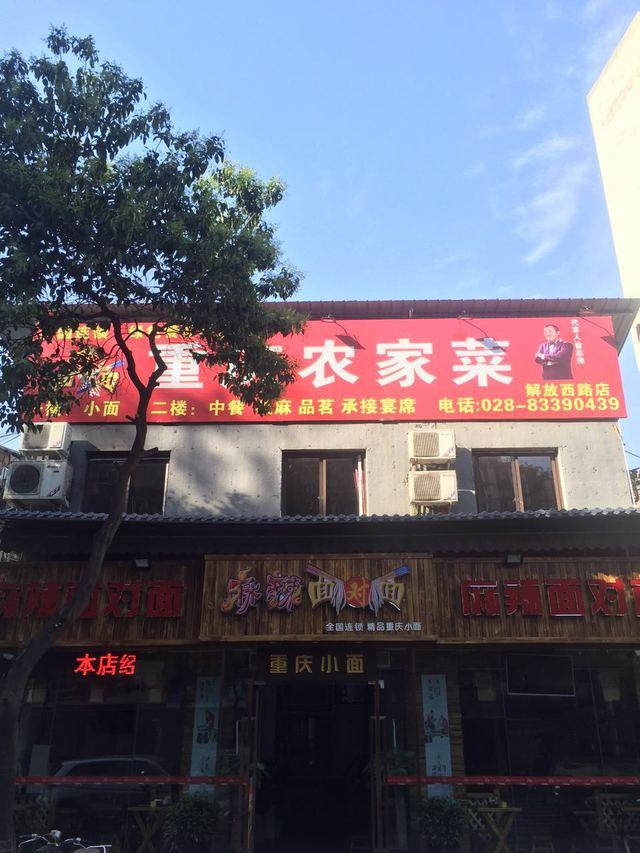 重庆农家菜(解放西路店)