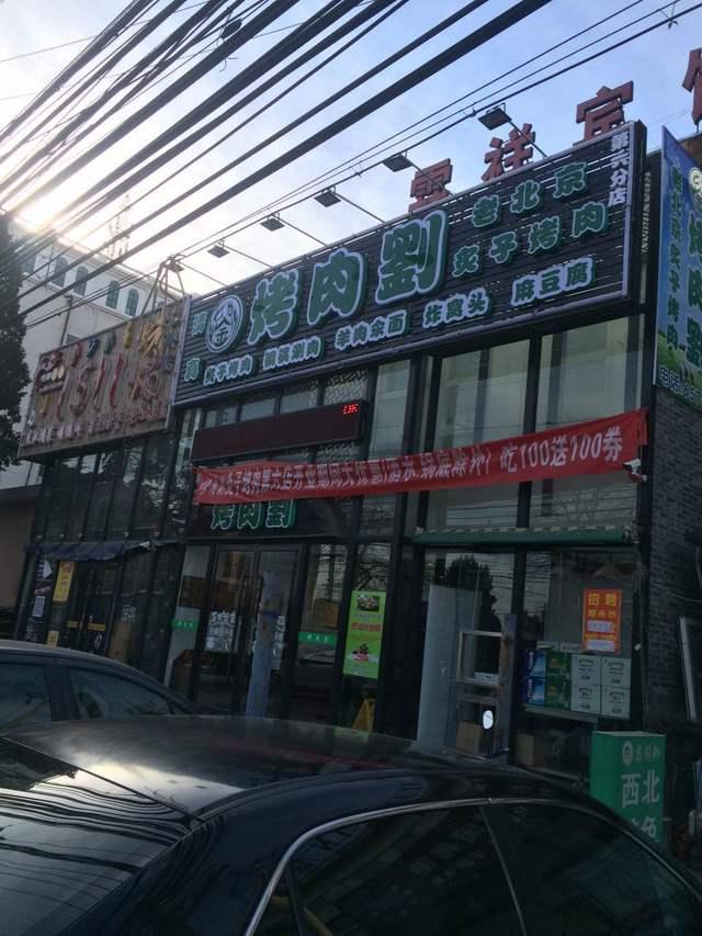 烤肉刘(朝阳路二外店)