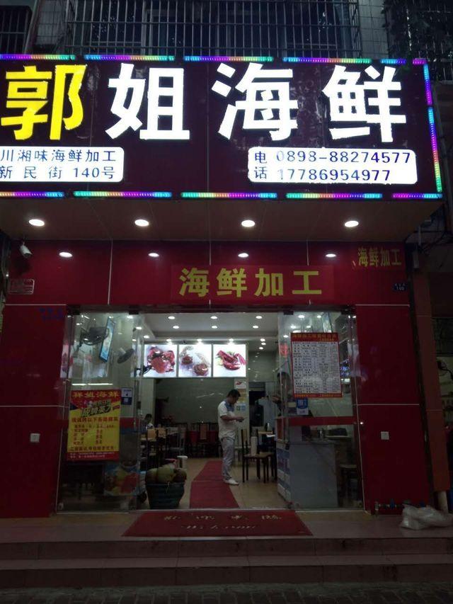 郭姐川味海鲜加工店
