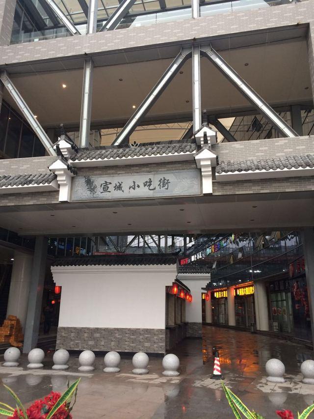 宣城小吃街