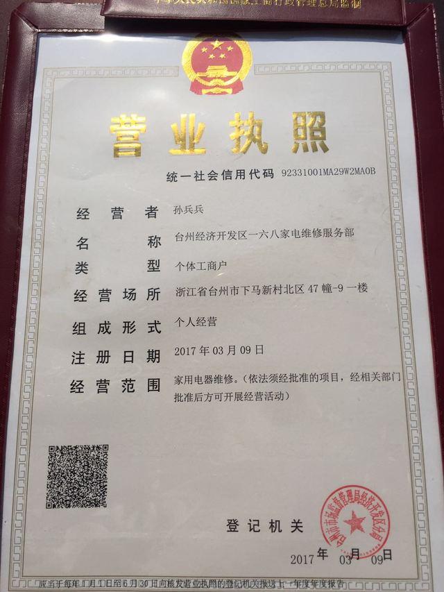 台州经济开发区一六八家电维修服务部