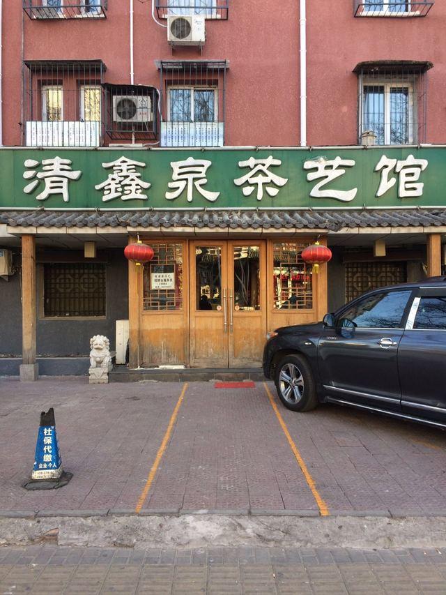 清鑫泉茶艺棋牌馆(海淀分店)