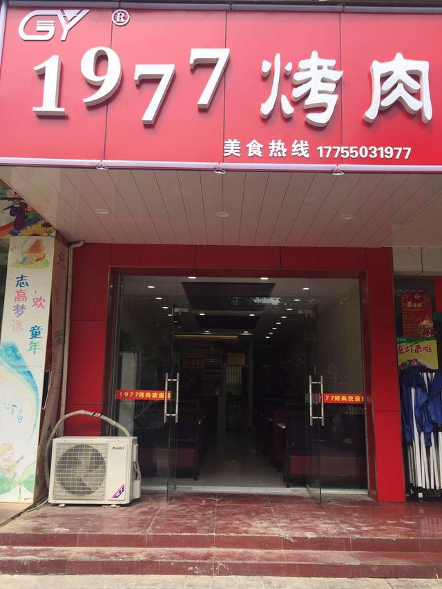全椒县1977烤肉(江海店)
