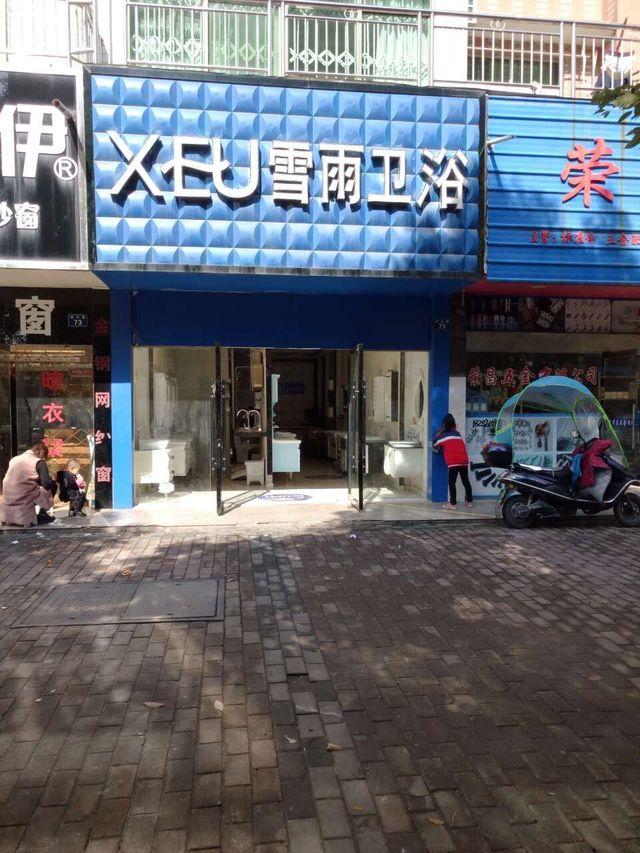 XEU雪雨卫浴(万年北路店)