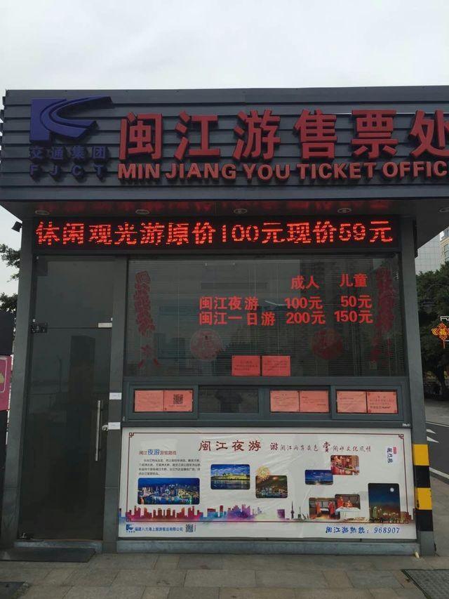 闽江夜游(中亭街店)