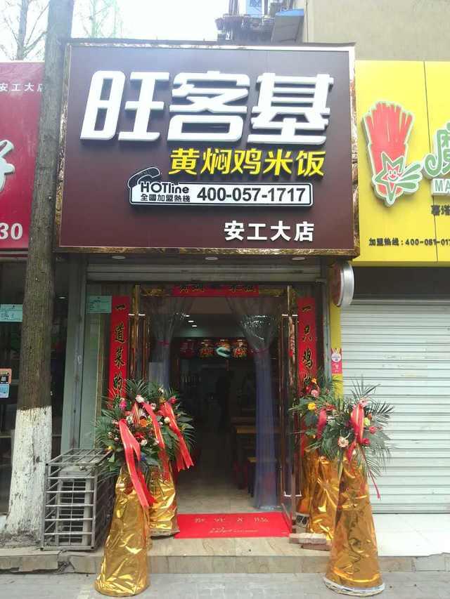 旺客基黄焖鸡米饭(安工大店)