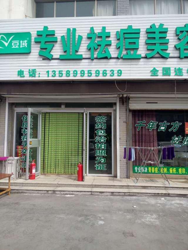 豆域祛痘(河口店)