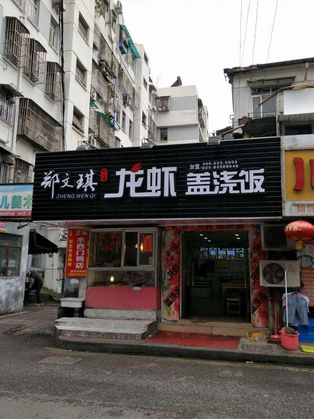 郑文琪龙虾盖浇饭(新街口店)
