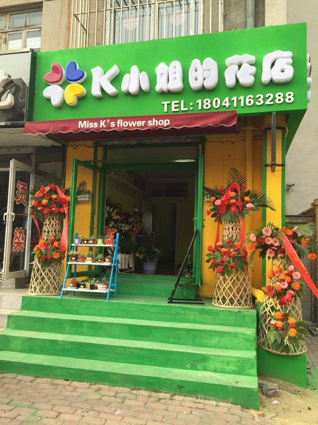 k小姐的花店