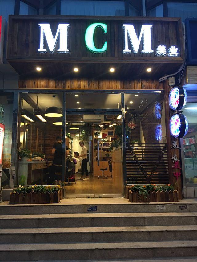 MCM美业(中兴店)