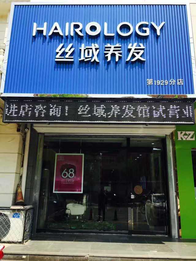 丝域养发(宣化店)