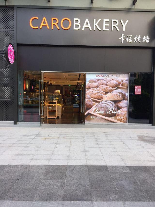 卡诺烘焙(广州店)