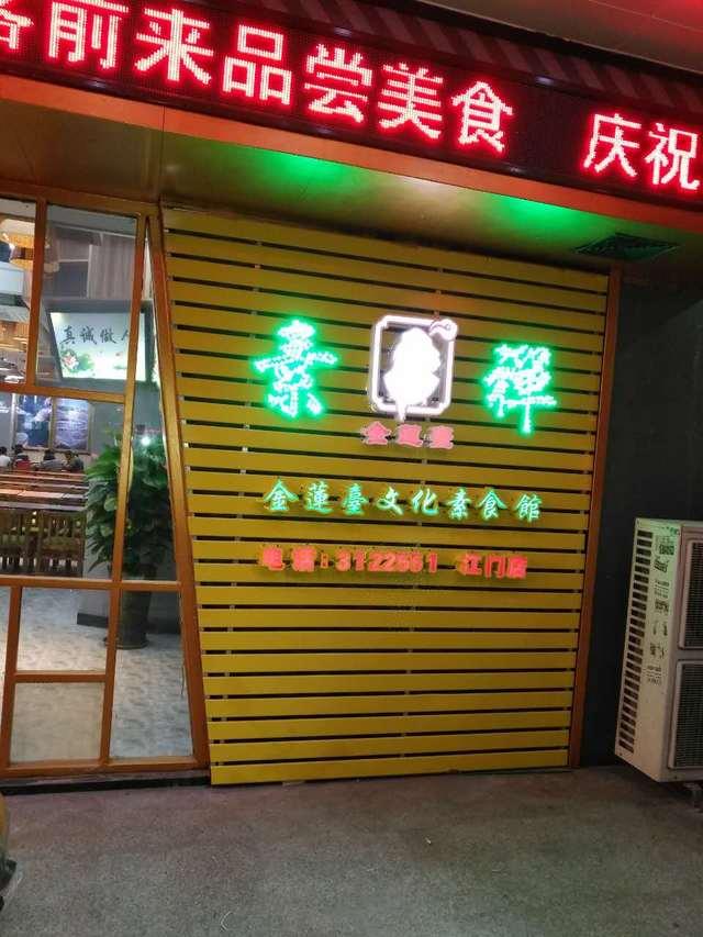 金莲台文化素食馆(港口店)
