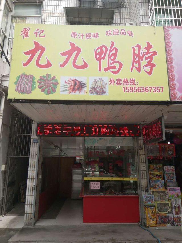 九九鸭脖(泾县店)