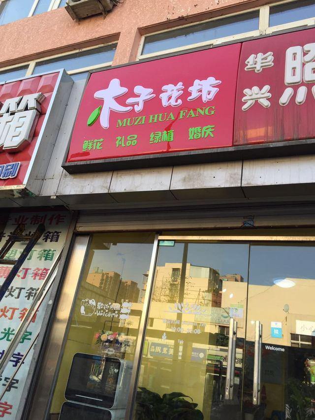 木子花坊(通州北苑店)