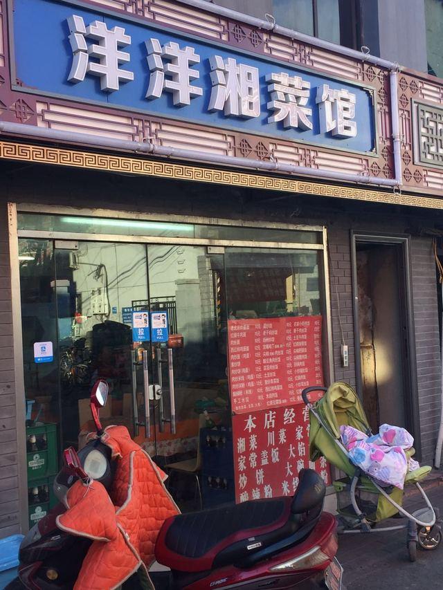 洋洋湘菜馆