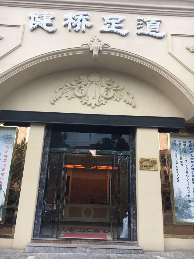 健桥足道会所(陵西路店)