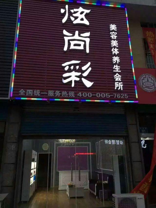 炫尚彩美容美体养生会所(明清街店)